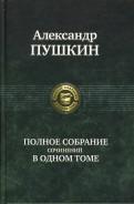 Александр Пушкин: Полное собрание сочинений в одном томе