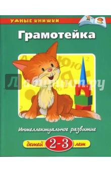 Грамотейка. 2-3 года - Ольга Земцова
