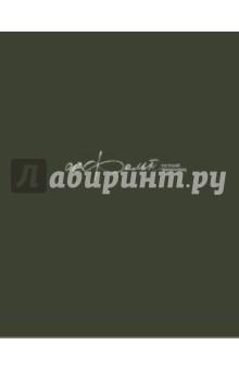 Асфальт - Евгений Гришковец
