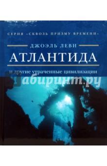 Атлантида и другие утраченные цивилизации - Джоэль Леви