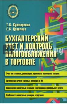 Бухгалтерский учет и контроль налогообложения в торговле - Кушнаренко, Цепилова