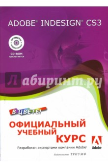 Adobe InDesign CS3. Официальный учебный курс (+CD)