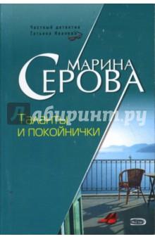 Таланты и покойнички - Марина Серова