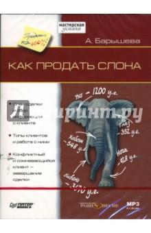 Как продать слона (DVDmp3)