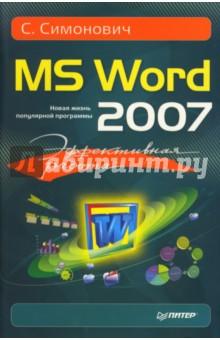 Эффективная работа: MS Word 2007 - Сергей Симонович
