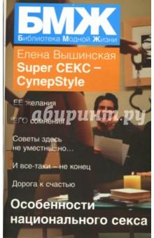 Книга суперсекс