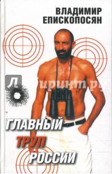 Главный труп России - Владимир Епископосян