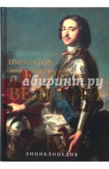Император Петр I Великий
