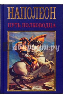 Наполеон Бонапарт. Путь полководца