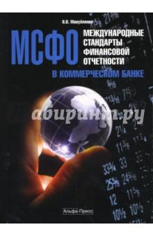 Международные стандарты финансовой отчетности в коммерческом банке - Виктория Мануйленко