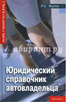 Юридический справочник автовладельца - Рустам Якупов