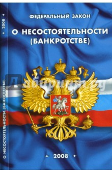 Федеральный закон О несостоятельности (банкротстве) на 01.04.08
