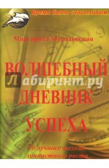 Маргарита мураховская волшебный дневник процветания