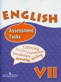 Афанасьева, Михеева, Ваулина: Английский язык. Контрольные и проверочные задания. 7 класс. Пособие для учащихся