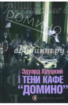 Тени кафе Домино - Эдуард Хруцкий