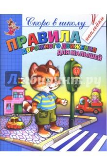Правила дорожного движения для малышей с наклейками - Чижова, Соколова
