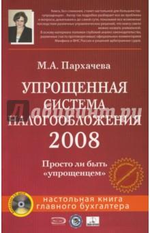 Упрощенная система налогообложения 2008 (+CD) - Марина Пархачева