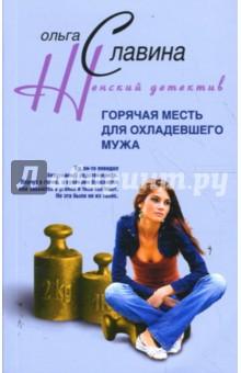 Горячая месть для охладевшего мужа - Ольга Славина