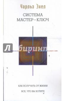 система мастер ключ чарльз энел аудиокнига