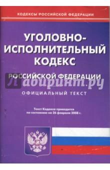 Уголовно-исполнительный кодекс РФ на 26.02.08