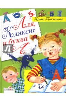 Аля, Кляксич и буква А - Ирина Токмакова