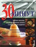Дженни Флитвуд: Коллекция кулинарных рецептов: готовим за 30 минут