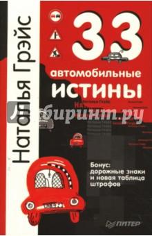 33 автомобильные истины - Наталья Грэйс