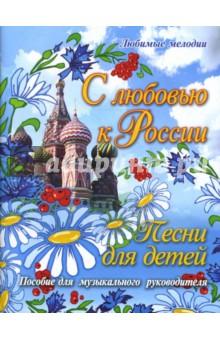 С любовью к России: Песни для детей - Елена Обухова