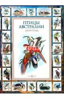 Птицы Австралии (в футляре) - Джон Гульд