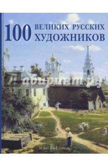 100 великих русских художников - Ю. Астахов