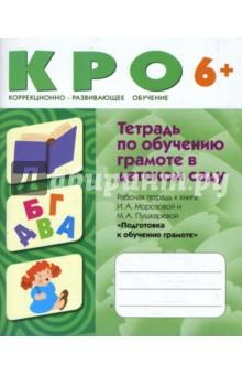 Тетрадь по обучению грамоте в детском саду - Морозова, Пушкарева