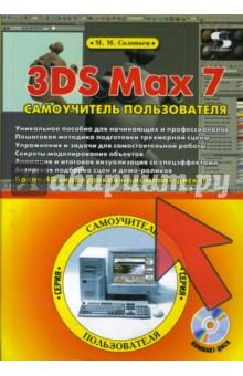 3DS Max 7. Самоучитель пользователя (+CDpc) - Михаил Соловьев