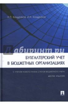 Бухгалтерский учет в бюджетных организациях - Кондраков, Кондраков