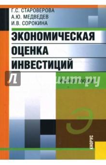 Экономическая оценка инвестиций - Староверова, Сорокина, Медведев