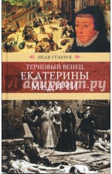 Терновый венец Екатерины Медичи - Неля Гульчук