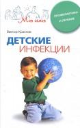 Виктор Краснов: Детские инфекции. Профилактика и лечение