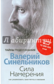 Купить Валерий Синельников: Сила Намерения. Как реализовать свои мечты и желания