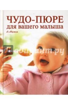 Чудо-пюре для вашего малыша - Аннабель Кармель