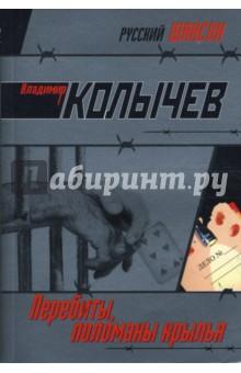Перебиты, поломаны крылья (мяг) - Владимир Колычев