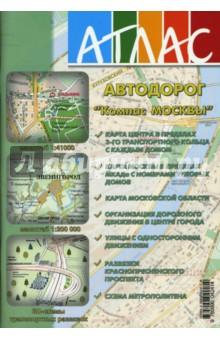 Атлас А5 автодорог Компас Москвы 2008
