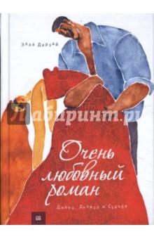 Купить Элла Дерзай: Очень любовный роман ISBN: 978-5-9689-0145-3