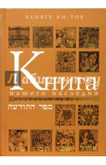 Книга нашего наследия - Элиягу Ки-Тов