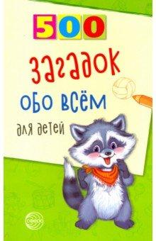 500 загадок обо всем для детей - Александр Волобуев