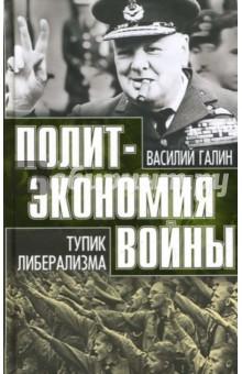 Политэкономия войны. Тупик либерализма. 1919-1939 - Василий Галин