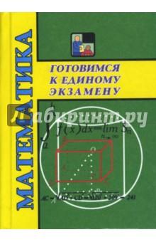 Готовимся к единому экзамену по математике - Андрей Суходский