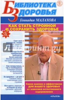 Как стать стройной и сохранить здоровье - Геннадий Малахов