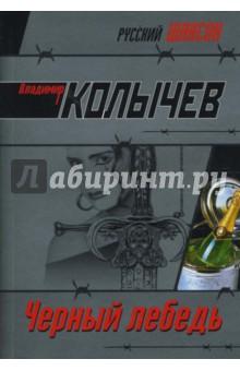 Черный лебедь - Владимир Колычев