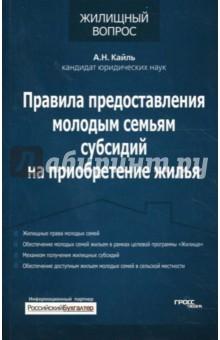 Правила предоставления молодым семьям субсидий на приобретение жилья - Александр Кайль