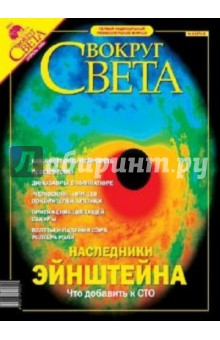 Журнал Вокруг Света №04 (2763). Апрель 2004