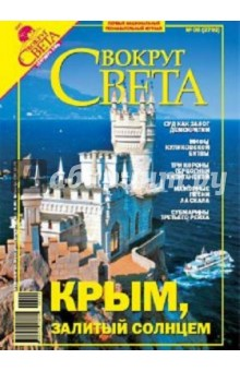 Журнал Вокруг Света №09. Сентябрь 2006